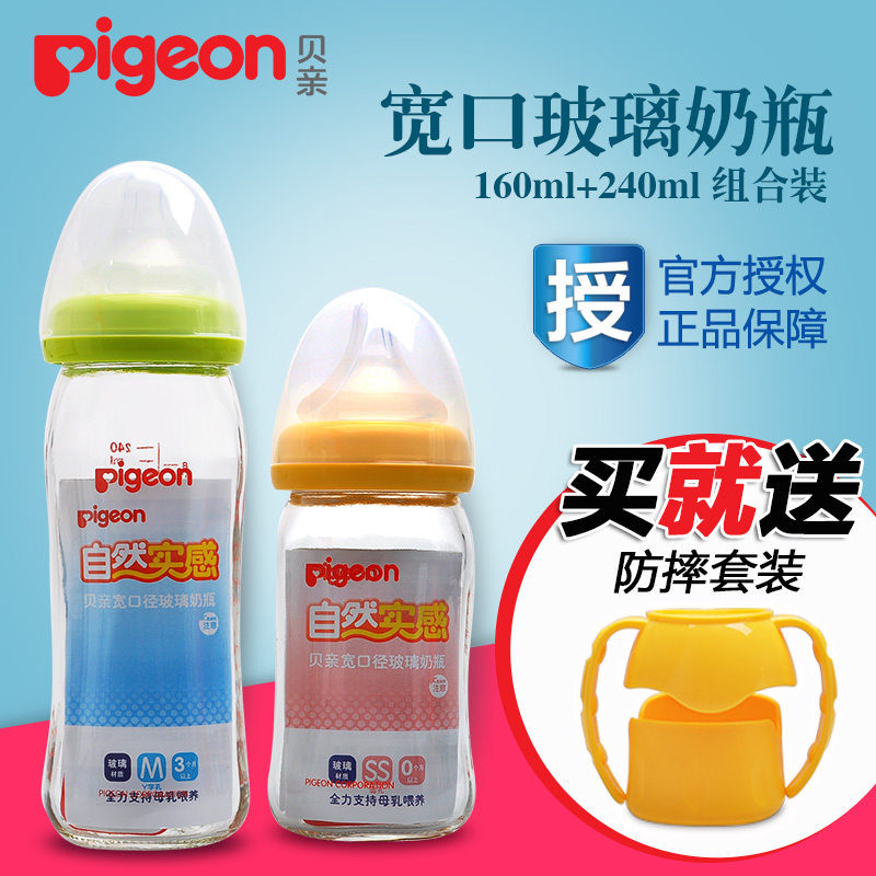 Pigeon newborn baby flatulence bottle suit wide caliber glass baby bottle 160 ml ml + combination