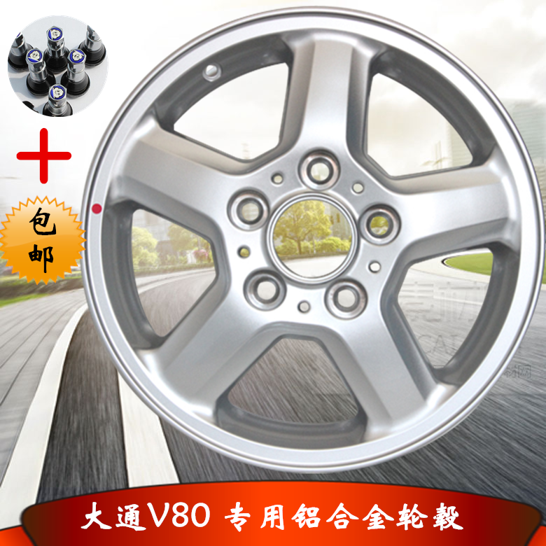 Pinot EV80 chase v80 genuine original 17-inch wheels 16 alloy wheels rims