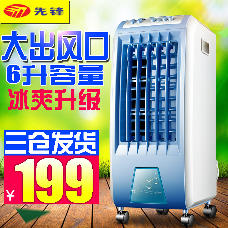 Pioneer air conditioning fan DG3302 mobile home air conditioning fan single cold air conditioning fan cooling fan for household refrigeration refrigeration