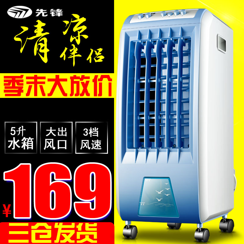 Pioneer air conditioning fan DG3302 mobile refrigeration cooling fan single cold fan small air conditioning fan cooling fan air conditioning home air conditioning