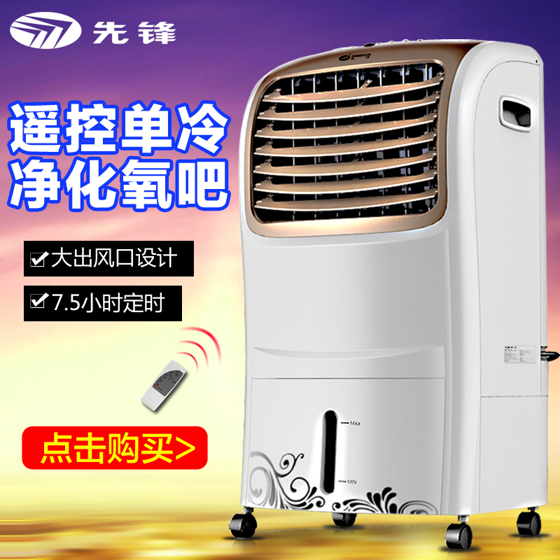 Pioneer air conditioning fan single household air conditioning fan cooled chiller silent cooling fan remote control to move a small air conditioning