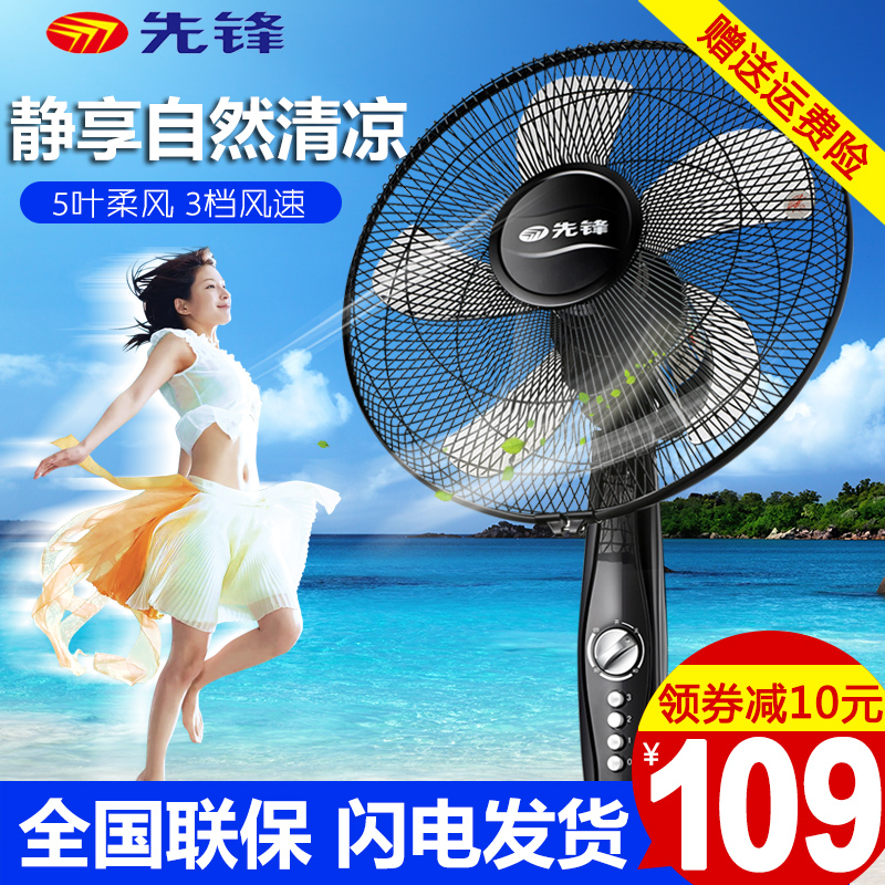 Pioneer fan stand fan mute household dormitory living room office verticle machine mechanical fans dd1221