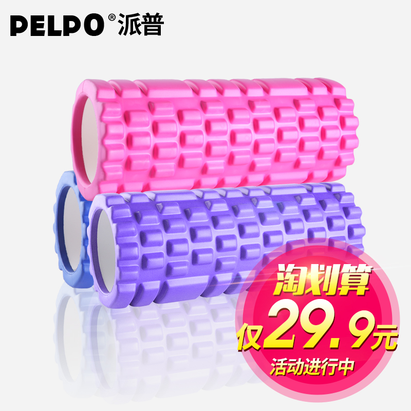 Piper muscle relaxation yoga column foam roller shaft axis slimming massage roller massage floating point spike column fitness