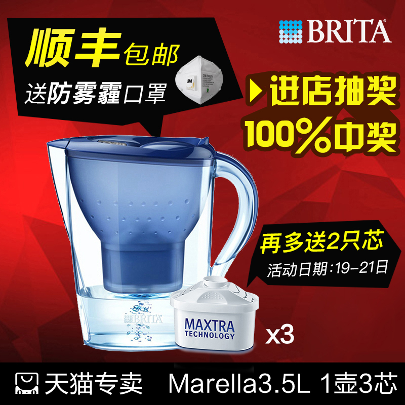 Pitt zander brita water purifier filter kettle german technology marell household water purifier filter kettle a pot three core xl