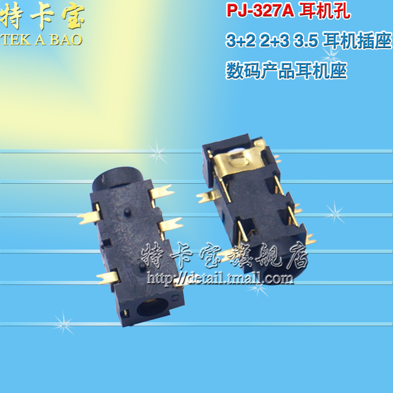 Pj-327a headphone jack 3 + 2 2 + 3 3.5 headphone jack headphone jack headphone stand digital products 10