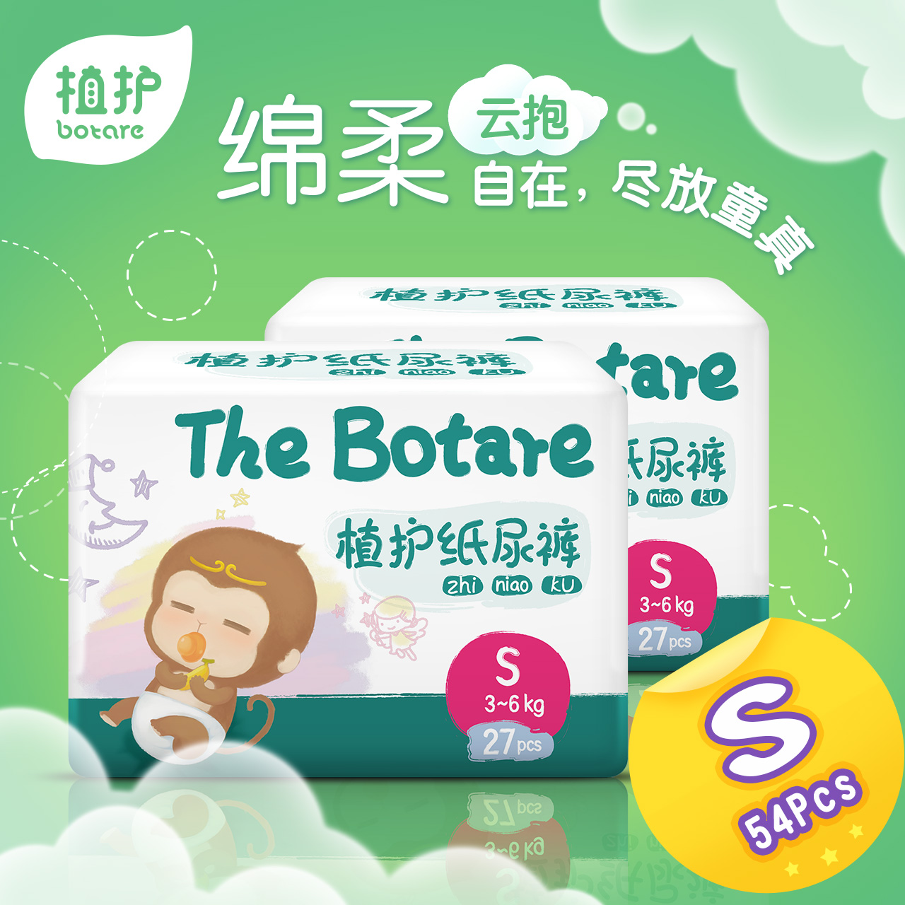 Plant care baby diapers 2 packaging s non lara pants diapers baby diapers diapers for men and women