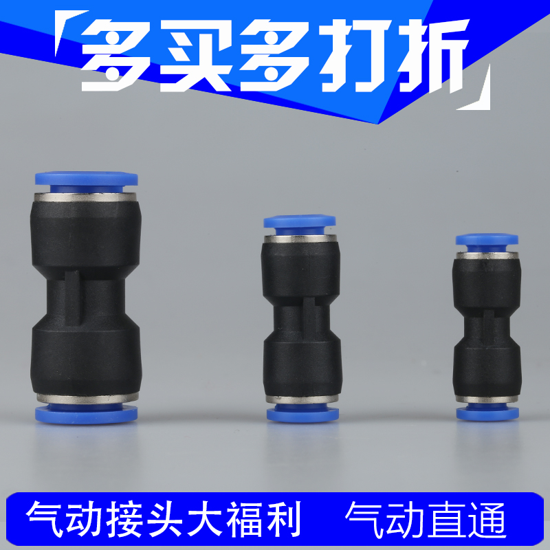 Plastic pipe fittings pneumatic components pneumatic quick push through connector pu pu-4/pu-6/pu-8