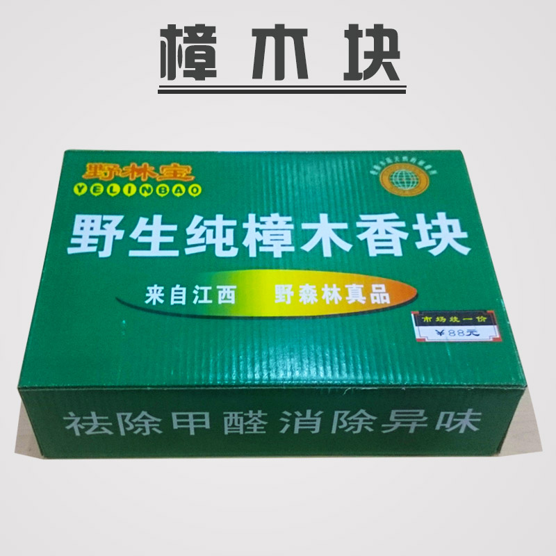 Platinum family of camphor block pest moth camphor wood flooring installation accessories in addition to formaldehyde environmentally friendly