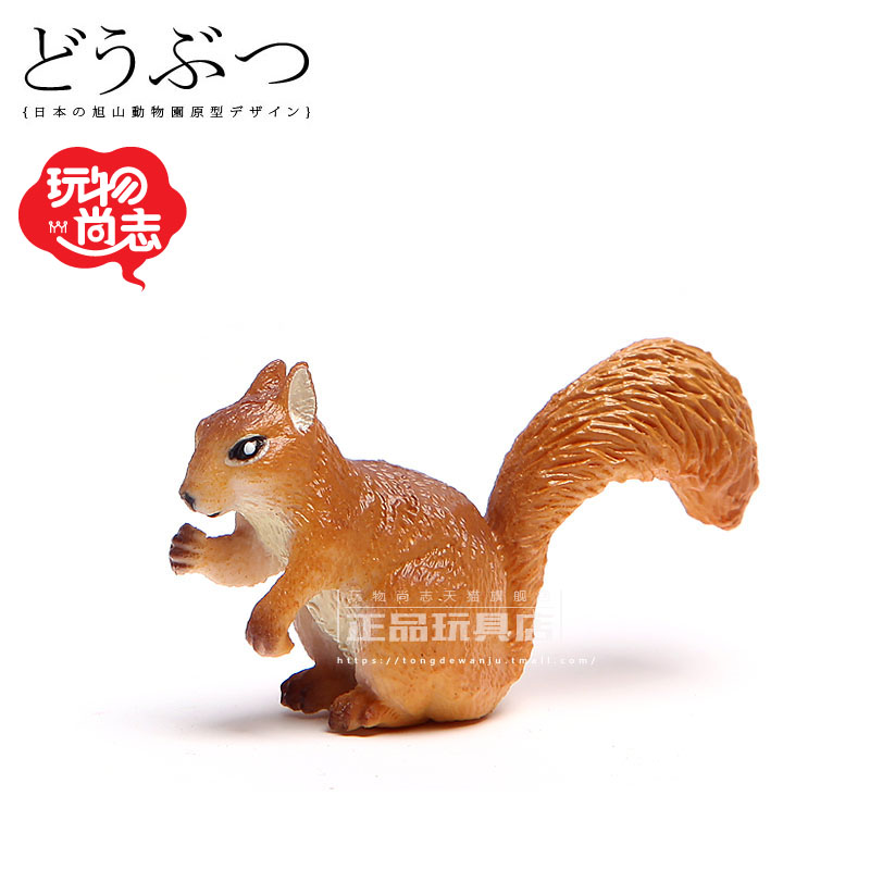 Plaything hisashi produced [squirrel] simulation model toy animal zoo prototyping japan