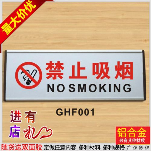 Please do not ban smoking signage aluminum alloy mention shows no smoking signs welcoming signs custom wall stickers