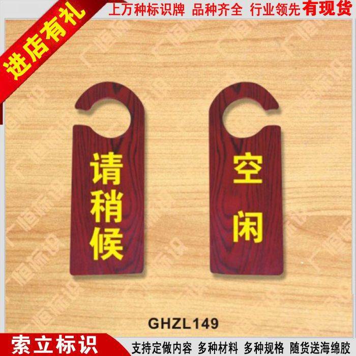 Please wait listed idle listed sided imitation red wooden signs licensing tips signage custom made to order