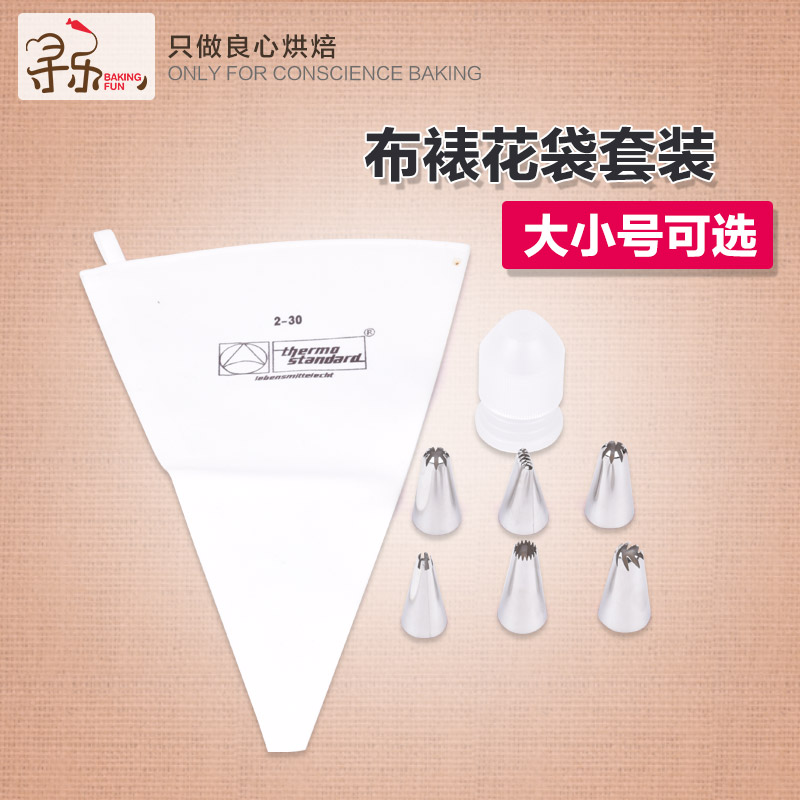 Pleasures bakeware small medium decorating bag decorating cream cake cookie bags crowded flower mouth converter kit