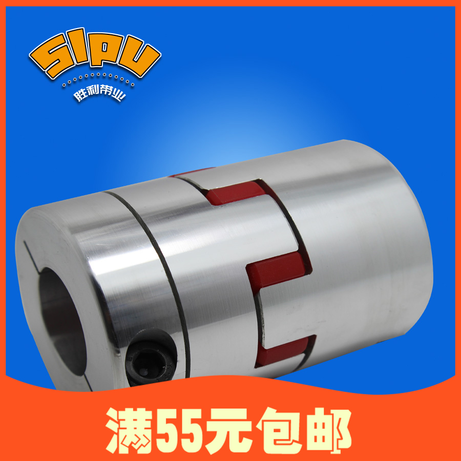 Plum coupling/flexible coupling/servo motor/lead screw couplings l: 80 d: 55 couplings