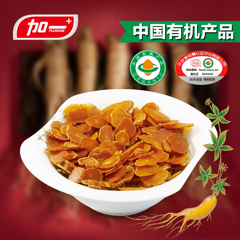 Plus an organic ginseng jilin changbai mountain ginseng red ginseng red ginseng tablets sugar northeast specialty ginseng ginseng red ginseng tablets