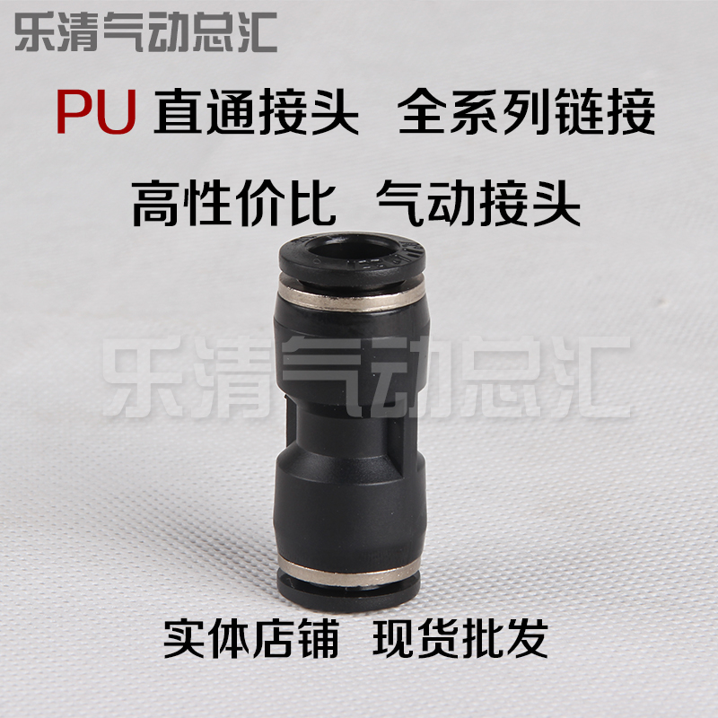 Pneumatic components pu trachea quick plug connector plug straight through connector pu4 pu6 pu8 pu10 pu12 pu16