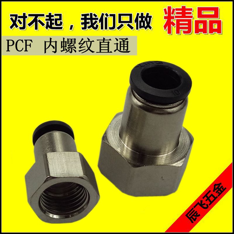 Pneumatic components quick trachea push straight threaded fittings copper fittings pcf6-01/2/10-03/12-8-0 04