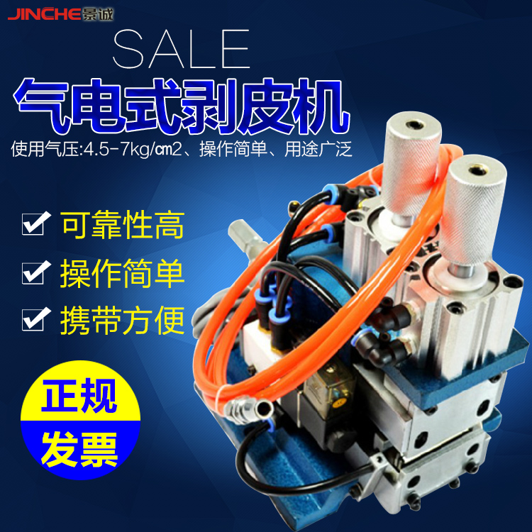 Pneumatic stripping machine peeling machine 3f gas vertical pneumatic stripping machine peeling machine peeling machine wire