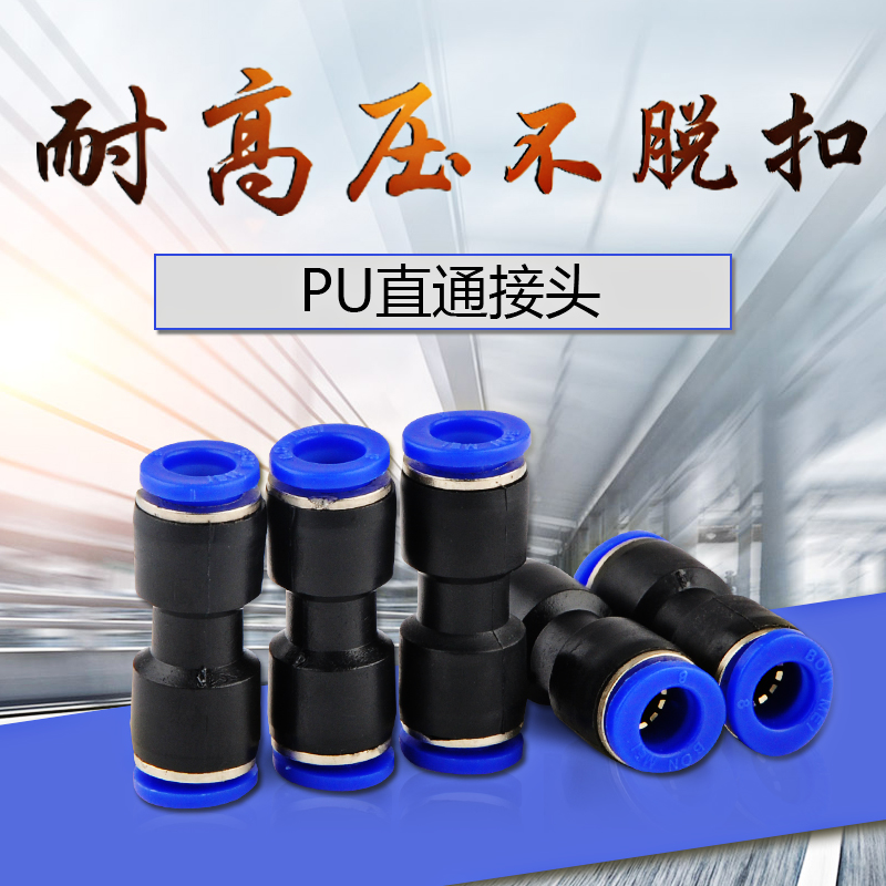 Pneumatic tube fittings plastic push quick connector docking pu4 pu straight 06 08 10 12 14 16