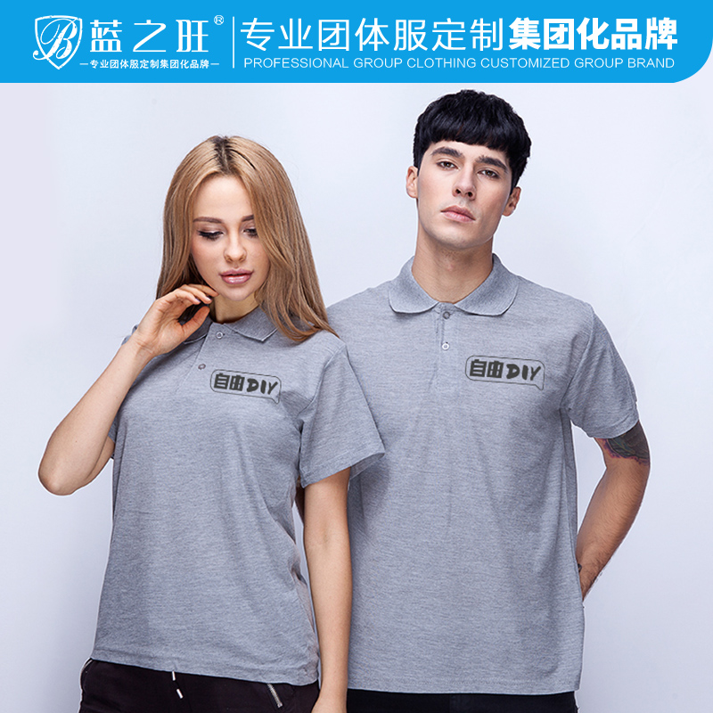 Polo shirt custom t-shirt diy custom clothes work clothes work clothes work clothes custom t-shirt t-shirt heat transfer printing