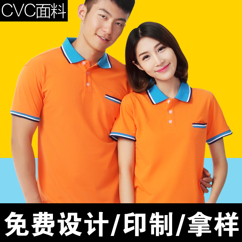 Polo shirt custom t-shirt overalls team work clothes business polo shirt custom shirt printed logo printed word