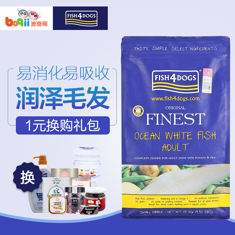 Porch net pet haiyangzhixing 13.358kj deep sea fish us gross adult dog food 5kg small particles national mail
