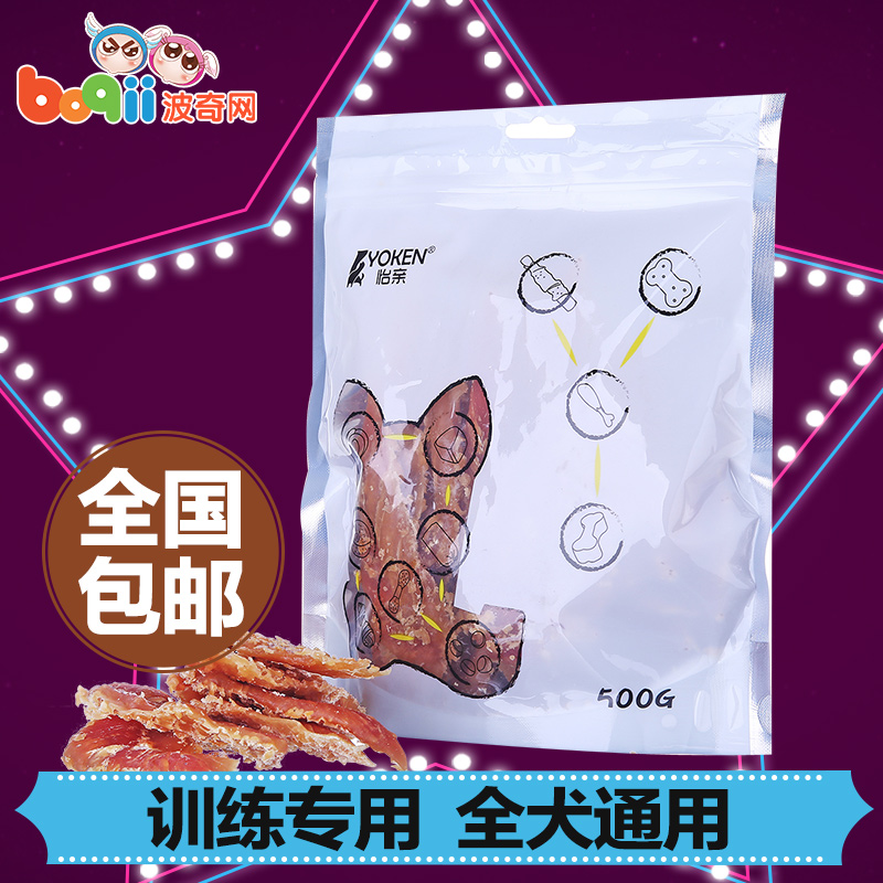 Porch net pro yee pet dog snacks dry chicken breast g dog teddy dog snacks pet snacks molars