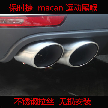 Porsche macan macan modified special tail pipe exhaust pipe small cayenne refit dedicated four out of the tail mouth