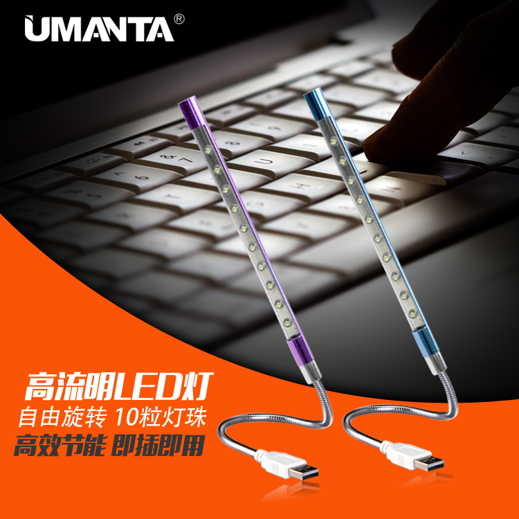 Portable computer usb light lamp led night light notebook keyboard light eye lamp led lamp charging treasure