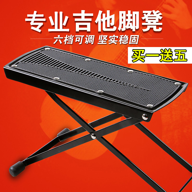 Portable folding nylon string classical guitar footstool guitar pedal guitar pedals pedals six speed adjustment