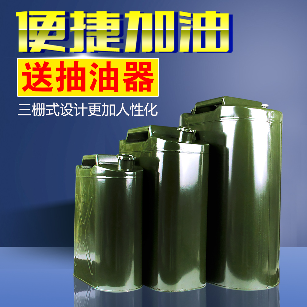 Portable gasoline barrels of diesel barrels of oil drums car field refueling oiler barrels 10 liters/20 liters/30 liters