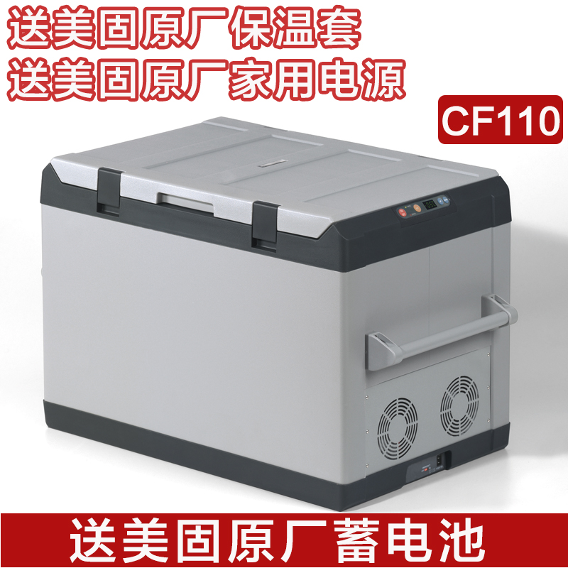 Portable refrigeration refrigeration waeco compressor car refrigerator mobicool CF110L amounted to minus 18 degrees authentic free shipping