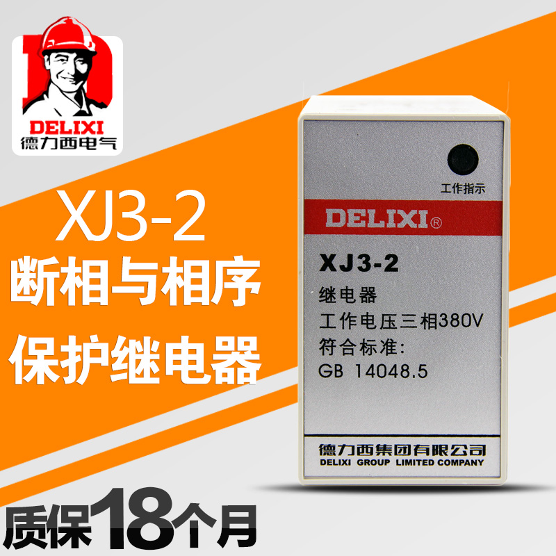 Positive moral force west xj3-2 ac380v off phase and phase sequence protection phase protection phase protection
