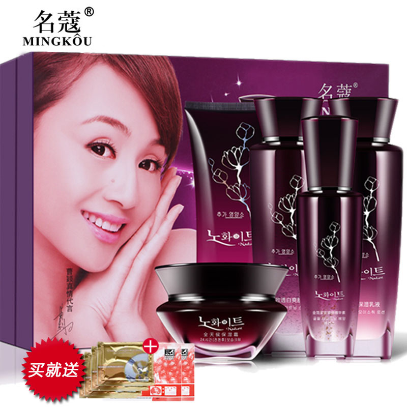 Positive name kou 3d whitening name kou cosmetics kit replenishment moisturizing skin care products cosmetics