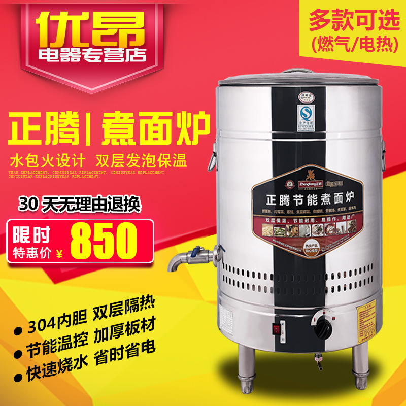 Positive teng commercial gas cooking stove oven spicy hot pot soup stove heating insulation energy saving electric cooking pot soup stove cooking barrel