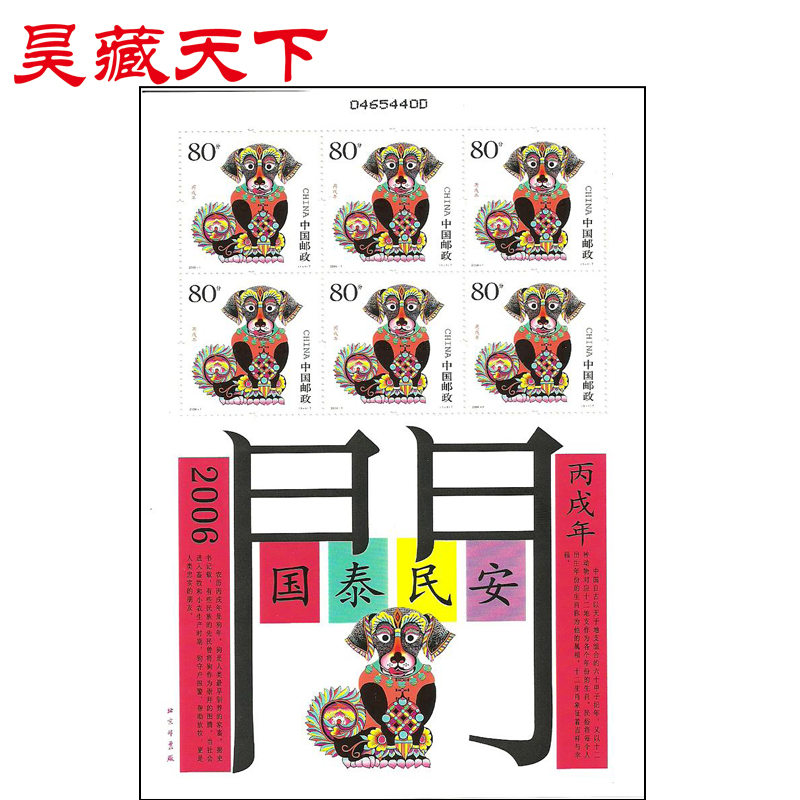 Possession of the world hao x trishaw zodiac dog stamps small version of the lunar new year stamp bill to ratify