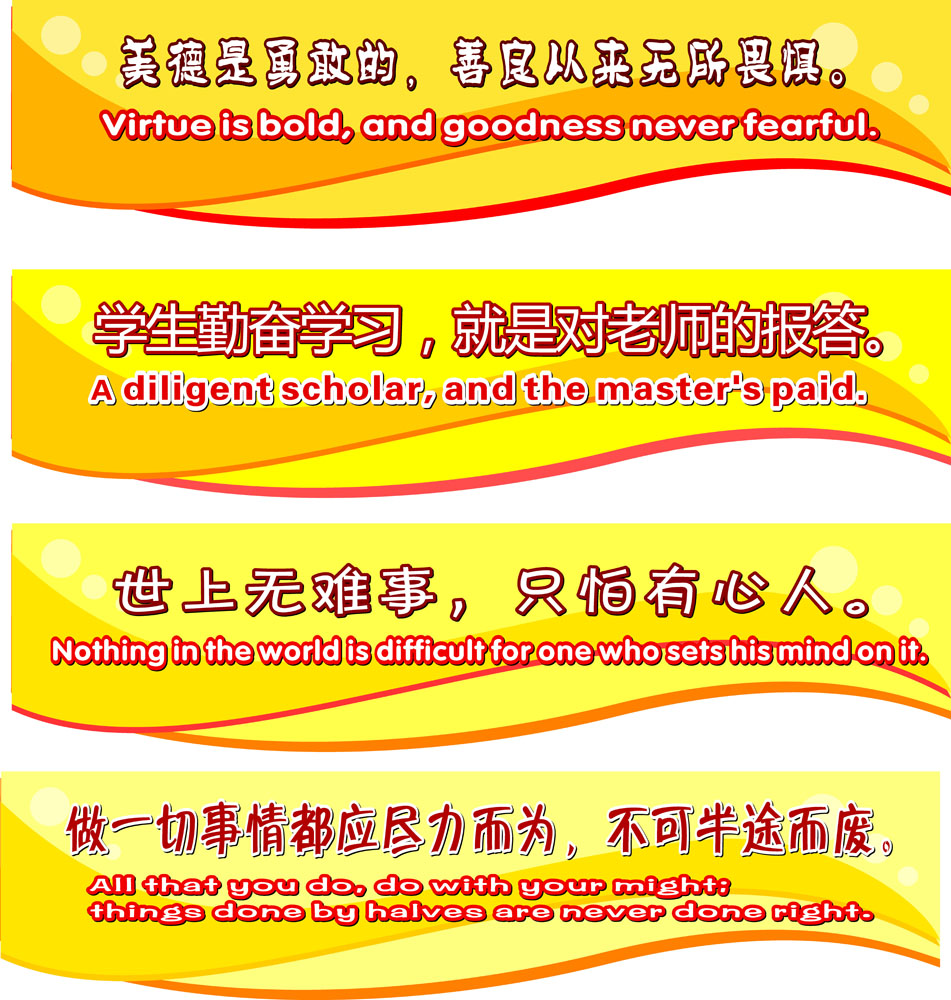 Motivational Slogans China Motivational Posters Success China Motivational Posters