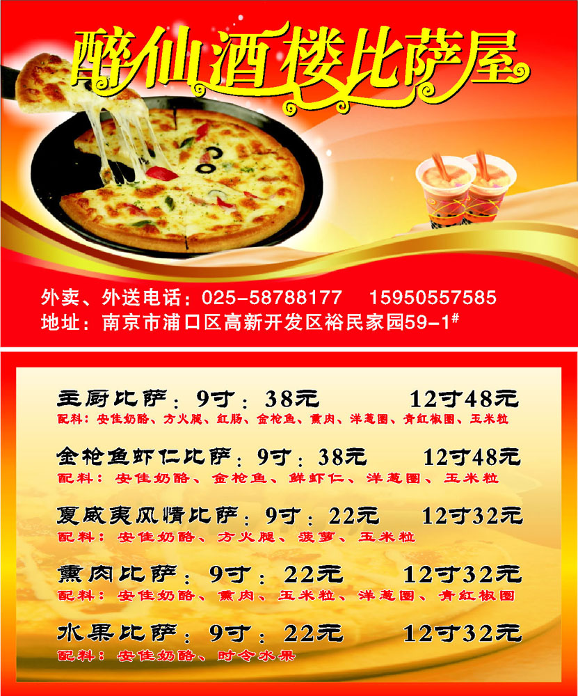 Poster 626 posters material panels 611 pizza card