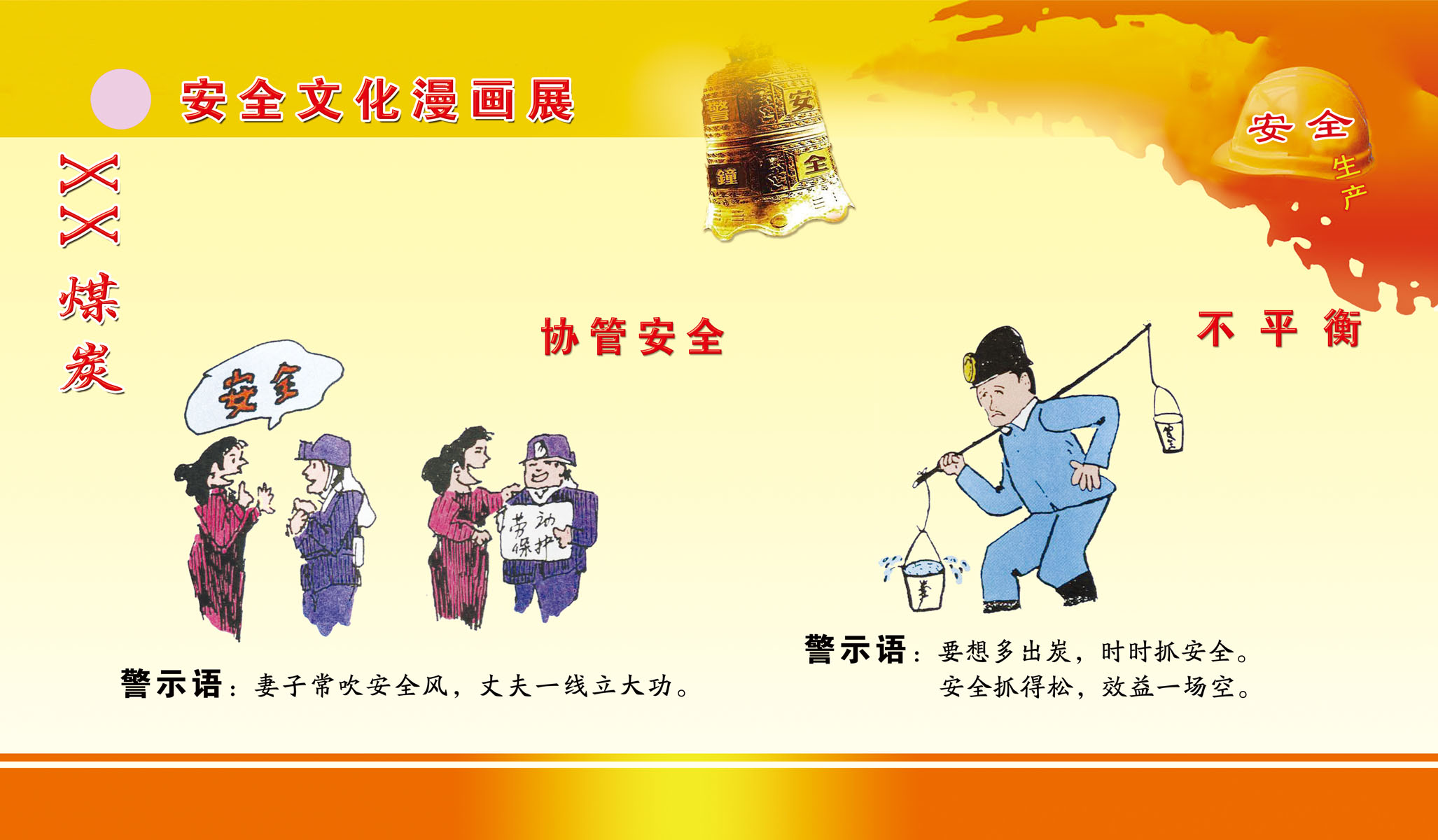 Poster printing poster printing 340 coal mine coal coal mine safety culture comic panels material 157 p