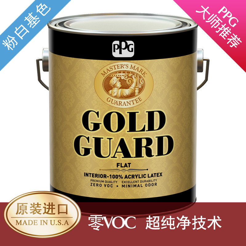 Get Quotations Ppg Master Paint Ultra Pure Gold Times Gezer Pink Zero Voc Interior Latex Green