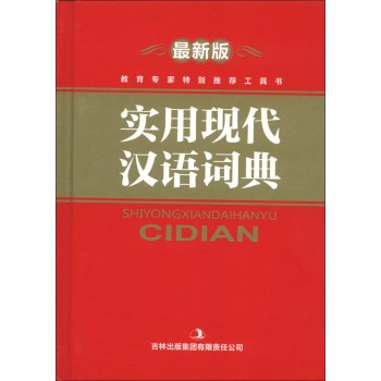ã Practical modern chinese dictionary (latest edition) (fine) prepared ã ã ã practical modern chinese dictionary The committee compiled, jilin publishing group llc