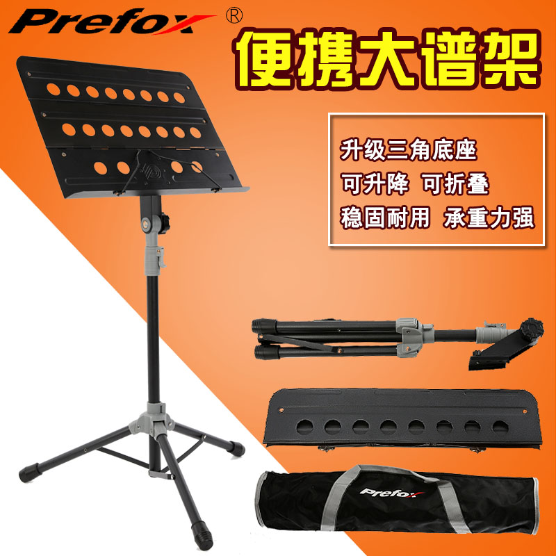 Prefox large folding music stand can lift zither music stand bold thickening large spectrum of taiwan drums