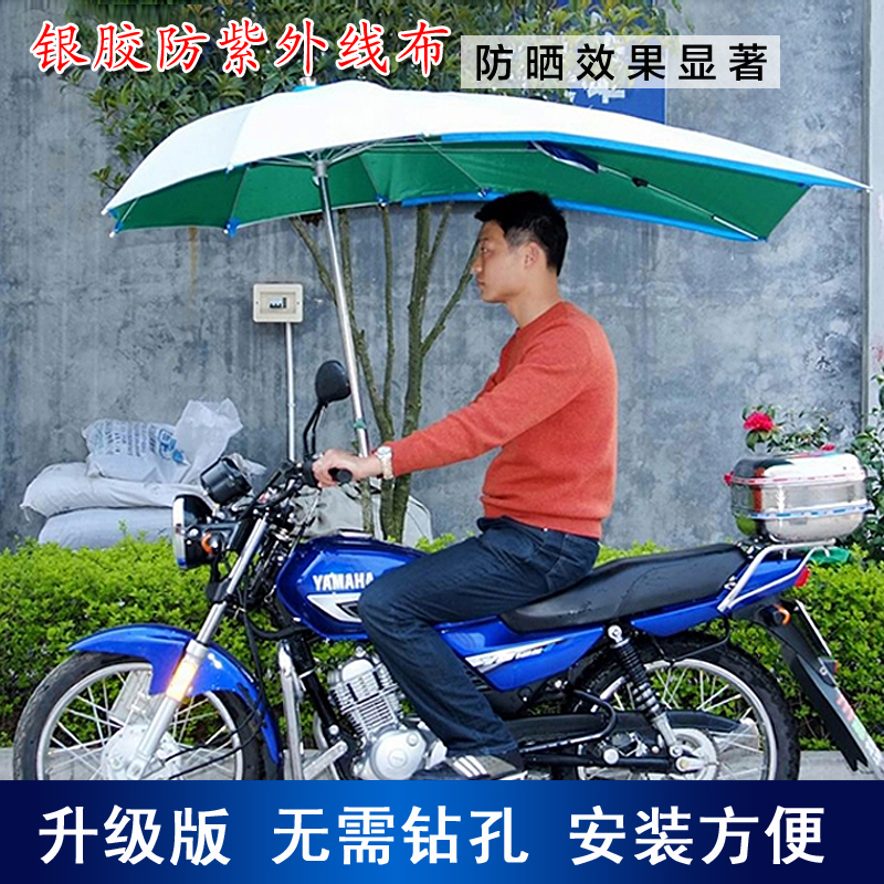Preparation of the us motorcycle electric car sun shade umbrella stand umbrella canopy thick silver plastic umbrella umbrella oversized sun awning