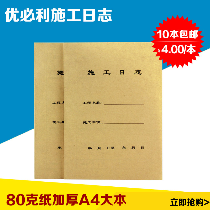 Priority will be profitable construction log construction diary 29.7 * 21cm big ben 50 pages
