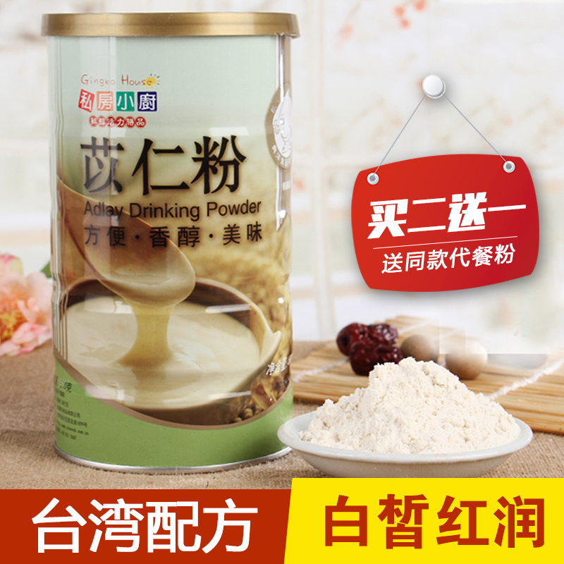 Private kitchen barley flour yi barley flour cooked meal ready to eat cereals powder meal replacement powder natural entertainer