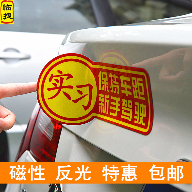Pro czech 100åªnovice funny stickers novice internship car stickers warning stickers reflective magnetic car stickers car stickers