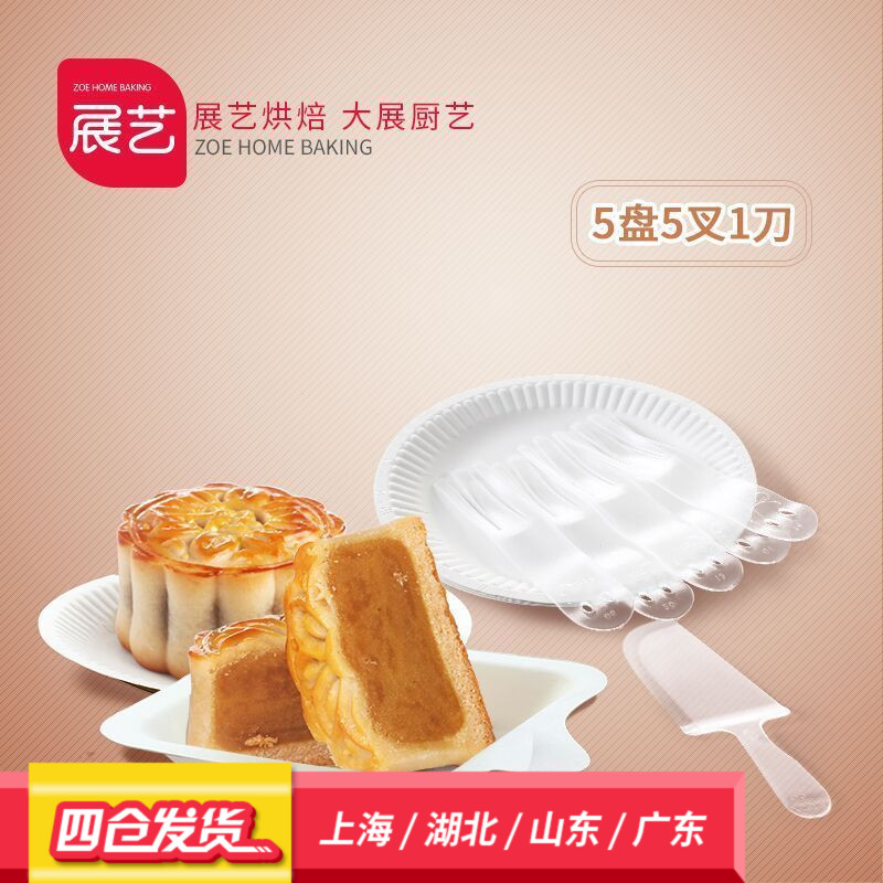 [Product] baking arts exhibition kitchen academythe disposable plastic cutlery tray suits birthday cake knife and fork dish suits
