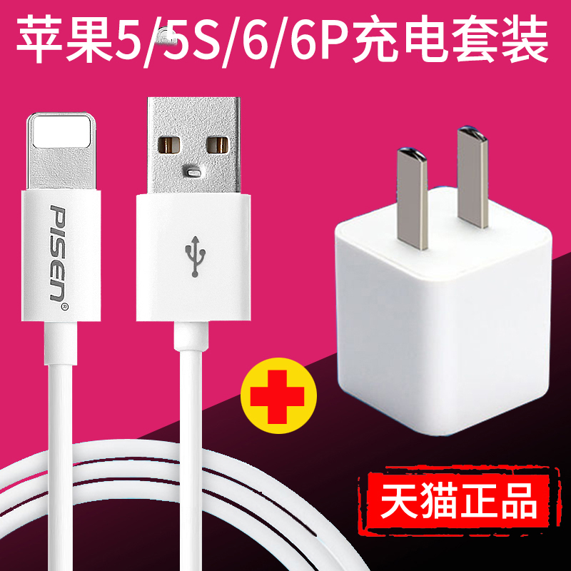 Product wins applicable ipad4/air/mini3 apple 5s five or six iphone6 5c mobile phone charger data cable head