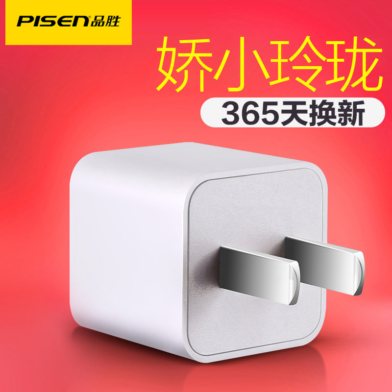 Product wins charger charging head love 1a charge for the apple samsung millet phone universal charger head