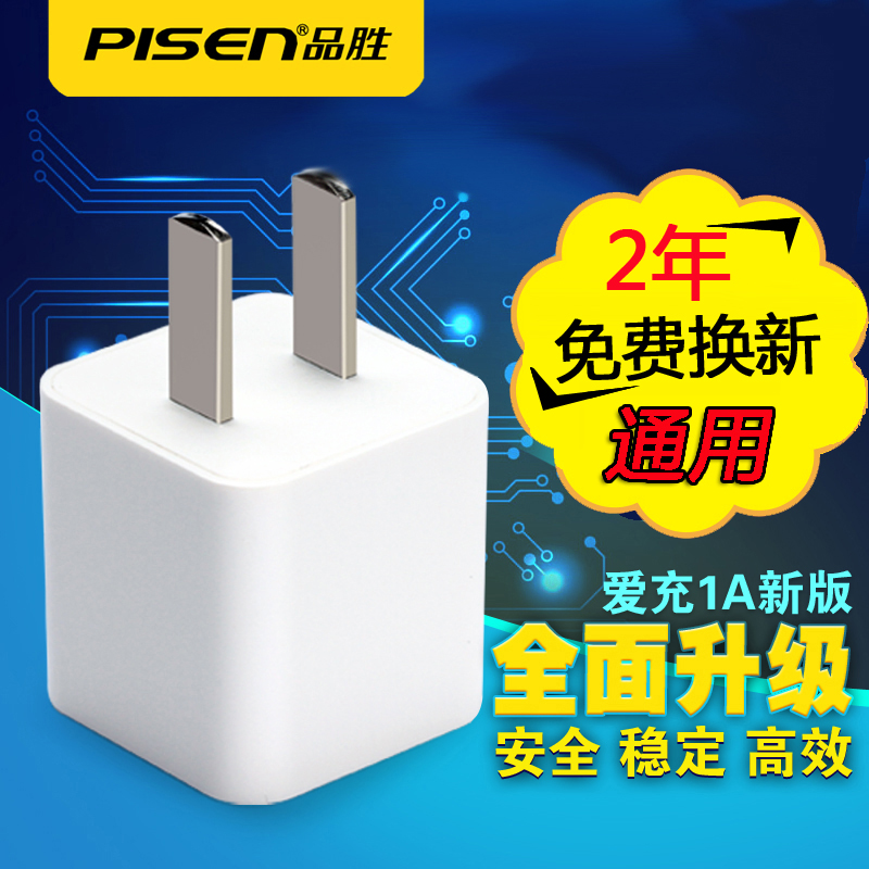 Product wins charger charging head love filling 1a charger for apple 6 plus 5s samsung millet phone charger usb plug