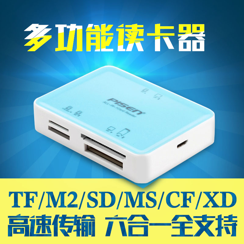 Product wins MS multifunction card reader tf m2 sd cf xd memory card reader usb2.0 high speed multi 10 thousand